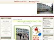 Заводоуковская средняя школа №1