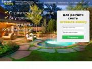 Отделка бань и саун во Владивостоке