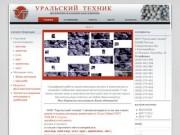"""ООО """"Уральский техник"""" - Нижний Тагил - металлопрокат, шары, стальные"""