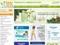 Интернет-аптека ЗдравЗона - (495) 225-45-89 - Товары для здоровья и красоты на дом