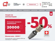 Стоматология Swiss Dental Clinic | Майкоп