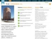 ТСЖ «КЛИМОВСК-12» – ТСЖ «КЛИМОВСК-12»