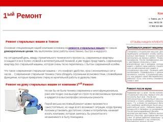 Ремонт стиральных машин в Томске т.94-53-70