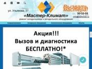ремонт холодильников, ремонт и установка кондиционеров (Россия, Брянская область, Брянск)