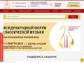 Международные фестивали и конкурсы: проведение, организация (Россия, Московская область, Москва)