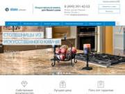 Раковина из искусственного камня на кухню. Каталог на сайте. (Россия, Нижегородская область, Нижний Новгород)