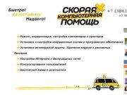 Скорая компьютерная помощь в Кемерово