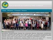Красноярск — Википедия