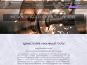 Воткинский завод металлообработки - все виды работ с металлом