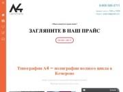 А4 - типография полного цикла (Россия, Кемеровская область, Кемерово)