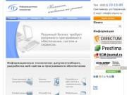 Информационные технологии: документооборот, разработка веб-сайтов
