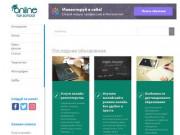 Изучение разговорного английского языка онлайн. Каталог на сайте! (Россия, Нижегородская область, Нижний Новгород)