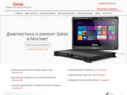 Сервисный центр Getac | Ремонт Getac в Москве с гарантией
