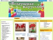 Воздушные шары в Барнауле (тел. +7 (3852) 52-92-05)