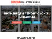 Ремонт окон в Челябинске. (Россия, Челябинская область, Челябинск)