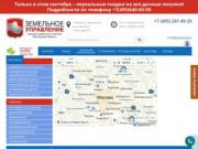 Продажа участков в Московской области - Земельные участки в Подмосковье - Земельное Управление
