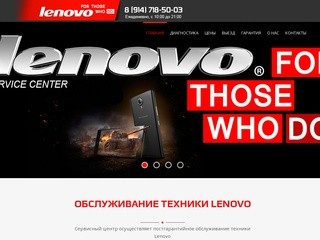 http://lenovo-service.center/ (Россия, Приморский край, Владивосток)