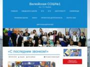 Вилюйская СОШ№1 – им. Г. И. Чиряева