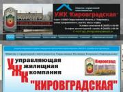 """УЖК """"Кировградская"""""""