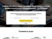 Химчистка Автомобиля в Барнауле