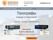 Тахографы: заказ и установка в Крыму