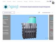 Сантехника и системы водоотведения - Гидроклуб г. Биробиджан