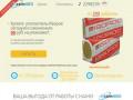 Изорок в Воронеже по низким ценам от 256 руб. Оптом и в розницу.