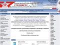 ИМ СтроимРус - интернет-магазин строительных материалов в Москве с доставкой и подъемом
