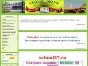Муниципальное образовательное учреждение СОШ №27, г. Рыбинск