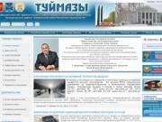 Официальный сайт Туймазы