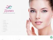 Клиника косметологии Делиз - Эстетическая, инъекционная, аппаратная косметология