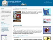 Анивская централизованная библиотечная система Центральная библиотека имени П.Н. Ромахина