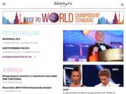 Dance.ru – федеральный портал для людей, которые интересуются танцевальной культурой
