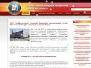 Испытательная пожарная лаборатория по Томской области