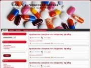 """ОАО """"Лангепасская аптека"""""""