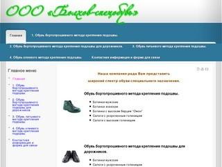 """ООО """"Болхов-спецобувь"""" - сайт фабрики по производству специализированной обуви"""