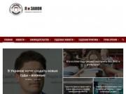 Информационно-юридические новости (Украина, Одесская область, Одесса)