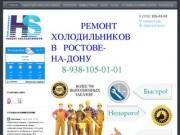 Ремонт холодильников и морозильников на дому в Ростове-на-Дону