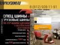 AlfaProfShina.Ru | Ведущий магазин шин (колес, резины) для спецтехники и грузовых шин в Санкт