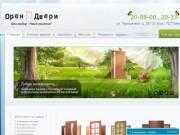 ОренДвери.ru - Межкомнатные и Металлические двери Оренбург, продажа дверей
