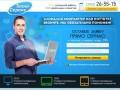 Ремонт компьютеров и ноутбуков Абакан Техно-Сервис