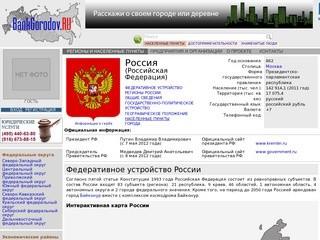 Состав Архангельска (все населённые пункты)