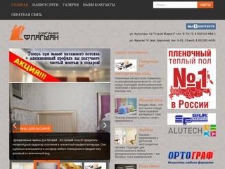 Жалюзи, натяжные потолки, жидкие обои, экраны для батарей в Бузулуке - Флагман Бузулук