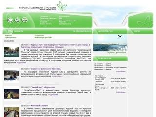 Курская АЭС (Курская Атомная Электростанция)