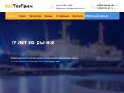 ООО «КолТехПром» существует на Российском рынке более 17 лет. За многие годы работы мы наладили отношения с ведущими производителями масел и смазок. (Россия, Мурманская область, Мурманск)