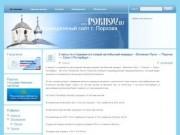 Информационный сайт Порхова