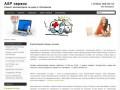 ASP сервис - ремонт и настройка компьютеров на дому в Смоленске (Смоленск, тел.: +7 (904) 368-83-53)