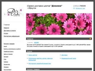 Дежавю - Сервис доставки цветов