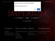 Казино Империум – лучшее казино Гомеля!