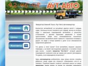 Автоэвакуатор Нижний Тагил - Аут-Авто